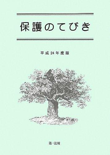 保護のてびき〈平成24年度版〉【生活保護制度の「今」をすばやく理解するためのハンディな一冊】