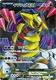 ポケモンカード BW5 【 ギラティナEX 】【SR】 PMBW5-RS053-SR 《リューズブラスト》