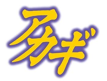 アカギ 闇に降り立った天才 26巻 【ざわざわマスコット付き特装版】 (近代麻雀コミックス)