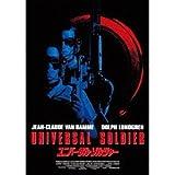 ユニバーサル・ソルジャー[DVD]