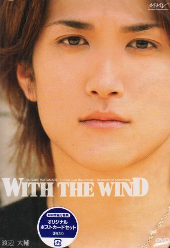 渡辺大輔「With the Wind」 [DVD]