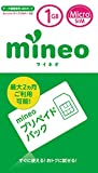 mineo プリペイドパック 1GB SIM (docomo Xi/FOMA対応) 開通期限2016年2月末