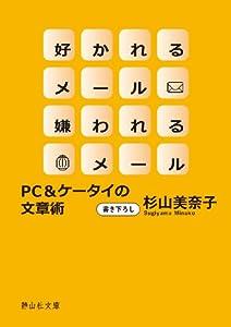 好かれるメール 嫌われるメール (静山社文庫)