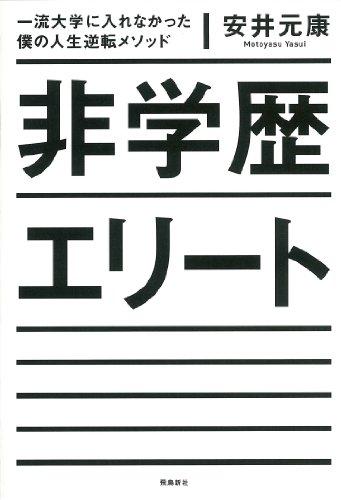 非学歴エリート [単行本(ソフトカバー)]