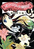 エンジェル高校 1 (1) (サンデーGXコミックス) / 4091571298