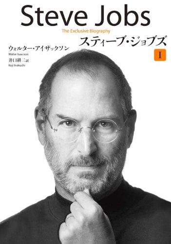 スティーブ・ジョブズ公認自伝本「スティーブ・ジョブズ I」 が10月25日に発売早まる
