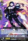 カードファイト!! ヴァンガード 【ドリーン・ザ・スラスター [RR]】 BT03-012-RR ≪魔候襲来≫