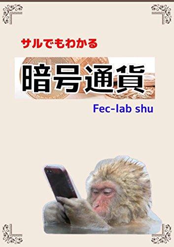 サルでもわかる暗号通貨