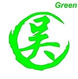 呉 緑 カッティングステッカー ウォールステッカー ステッカー シール 美少女 セーラームーン