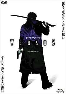 VERSUS ヴァーサス [DVD]