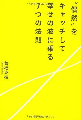 """""""偶然""""をキャッチして幸せの波に乗る7つの法則 (DO BOOKS)"""