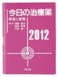 今日の治療薬2012