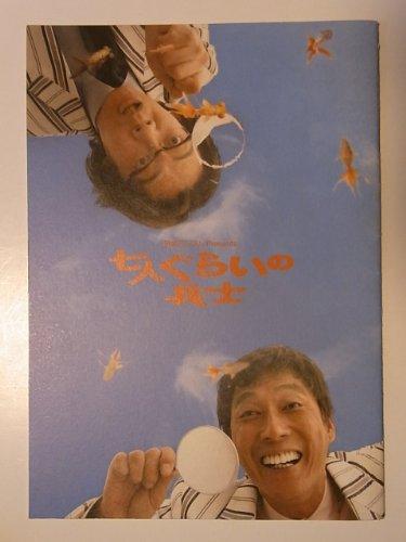 七人ぐらいの兵士 舞台パンフレット 2000年公演パンフレット 明石家さんま・恵俊彰・一色紗英・生瀬勝久・温水洋一
