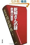 新解さんの謎 文春文庫