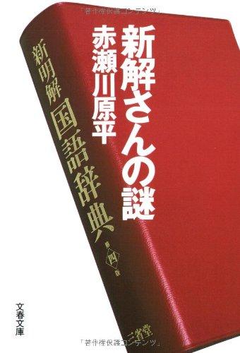 赤瀬川原平『新解さんの謎』