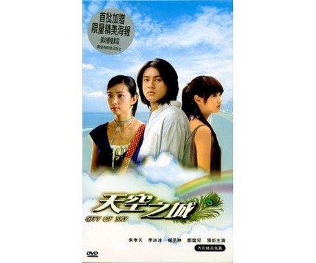 天空之城 - City of Sky - (完) (台湾版)