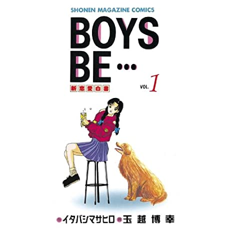 BOYS BE・・・(1)