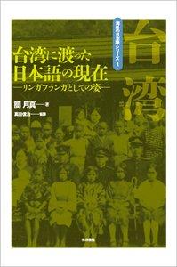 台湾に渡った日本語の現在 書影