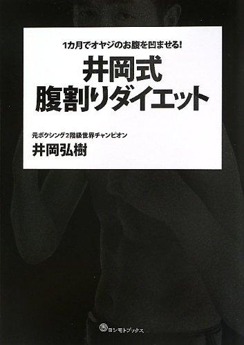 井岡式 腹割りダイエット ~1カ月でオヤジのお腹を凹ませる! ~ (ヨシモトブックス)