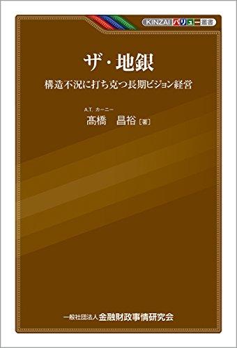 KINZAIバリュー叢書 ザ・地銀-構造不況に打ち克つ長期ビジョン経営