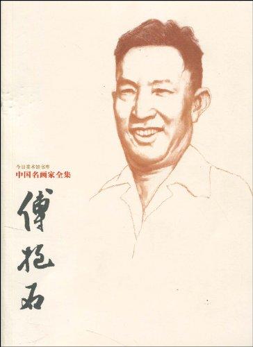 中国名画家全集 傅抱石