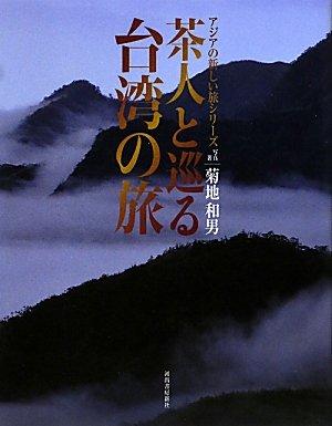 茶人と巡る台湾の旅 (アジアの新しい旅シリーズ)