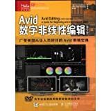 img - for Avid digital non-linear editing (5th Edition)(Chinese Edition) book / textbook / text book