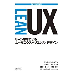 Lean UX �\���[���v�l�ɂ�郆�[�U�G�N�X�y���G���X�E�f�U�C�� (THE LEAN SERIES)