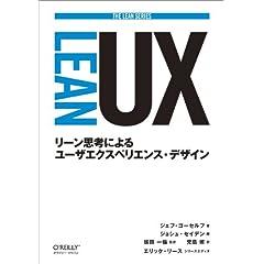 Lean UX �\���[���v�l�ɂ�郆�[�U�G�N�X�y���G���X�E�f�U�C�� (THE LEAN SERIES)