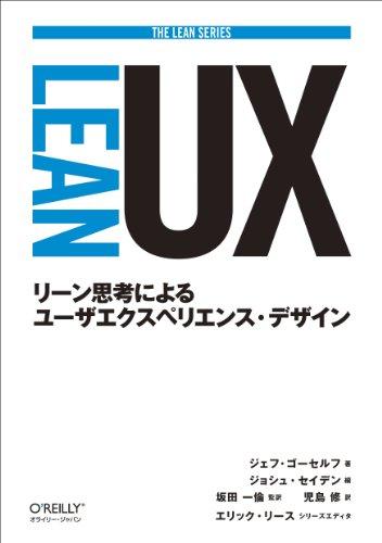 Lean UX ―リーン思考によるユーザエクスペリエンス・デザイン