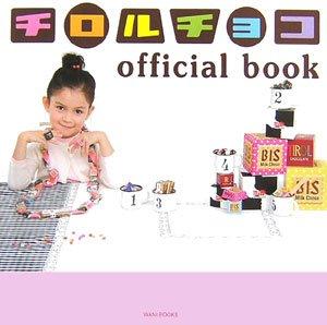 Chiroruchoko official book...