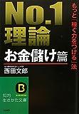 No.1理論【お金儲け篇】 (知的生きかた文庫)
