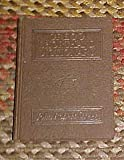 img - for Gregg Shorthand Dictionary Anniversary Edition by John Robert Gregg Hardback 1916 book / textbook / text book