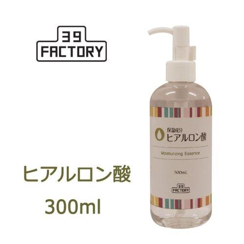 39FACTORY ヒアルロン酸 原液 300ml