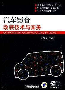 car audio and video conversion technologies and practices (with DVD Disc 1)(Chinese Edition)