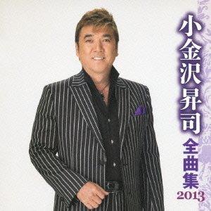 小金沢昇司 全曲集 2013