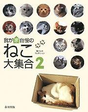 我が家自慢のねこ大集合〈2〉―猫ブログコレクション