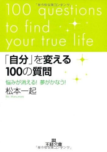 「自分」を変える100の質問 (王様文庫)