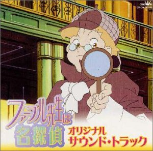 ファーブル先生は名探偵