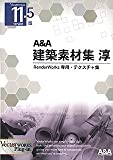 A&A 建築素材集 淳 スタンドアロン版 基本パッケージ VectorWorks 11.5J/RenderWorks 11.5J対応版