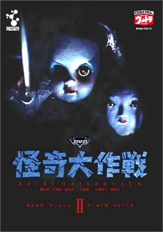 DVD 怪奇大作戦 Vol.2