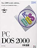 IBM PC-DOS2000