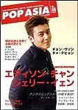 ポップ・アジア―Hot Asian music,movie,street magazine… (No.66)