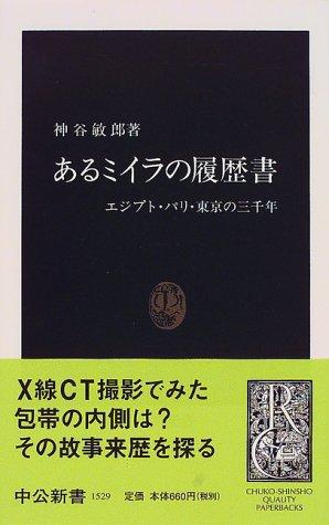 あるミイラの履歴書―エジプト・パリ・東京の三千年 (中公新書)
