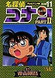 名探偵コナン―テレビアニメ版 (Part2-11) (少年サンデーコミックス―ビジュアルセレクション)