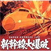 新幹線大爆破