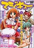 マジキュー vol.18 (2005/10)—ビジュアルエンターテインメントマガジン (18) (エンターブレインムック)