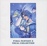 ファイナルファンタジーX ボーカル・コレクション