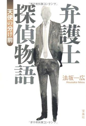 弁護士探偵物語 天使の分け前 (『このミス』大賞シリーズ)