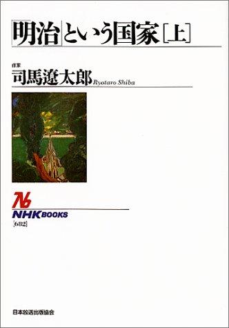 「明治」という国家〈上〉 (NHKブックス)